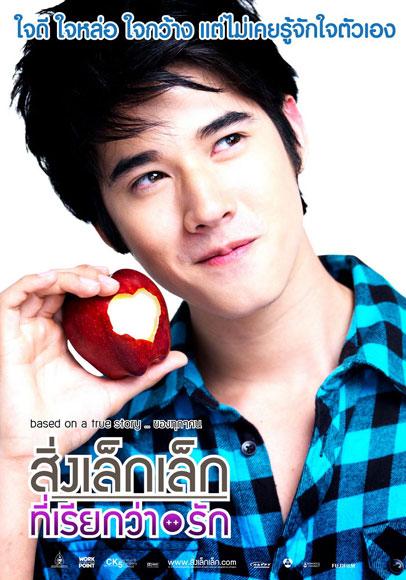 first love movie nam - photo #37